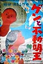 Image of Gen to fudômyô-ô