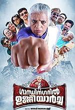 Gandhinagaril Unniyarcha malayalam(2017)