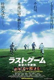 Rasuto gêmu: Saigo no sôkeisen Poster