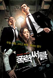 Gangster High Poster