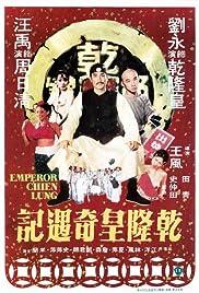 Qian Long huang qi yu ji Poster
