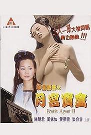 Watch Movie Erotic Agent II (2003)