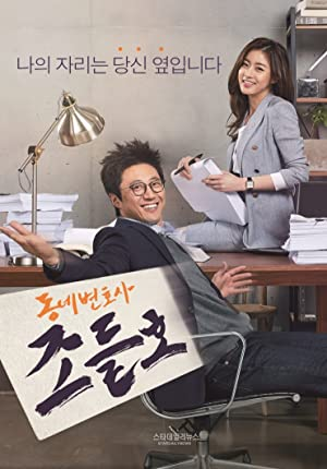 Neighborhood Lawyer Jo Deul-ho