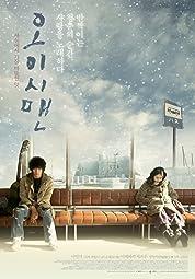 Oishii Man (2009) poster