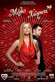 Molis horisa(2008) Poster - Movie Forum, Cast, Reviews
