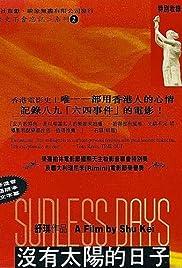 Meiyou taiyang de rizi Poster
