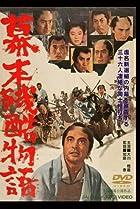 Image of Bakumatsu zankoku monogatari