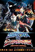 Image of Ultraman Cosmos vs. Ultraman Justice: The Final Battle