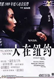 Ren zai Niu Yue Poster