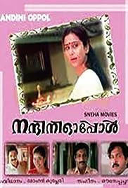 Nandini Oppol Poster