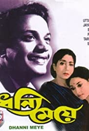 Dhanyee Meye Poster