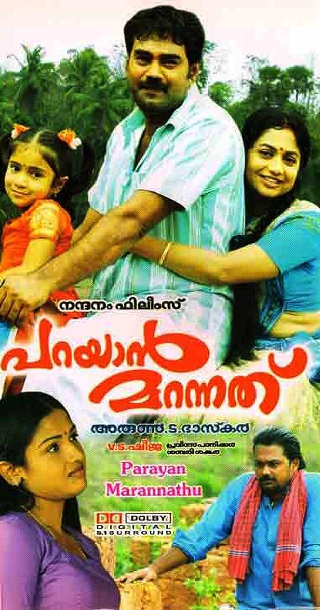 malayalam movie parayan marannathu  firefoxinstmank