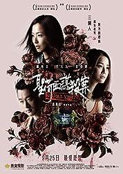 Fatal Visit (2020) poster
