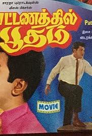Pattanathil Bhootham Poster