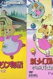 Minami no kuni no atarashi i machi Poster