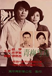 Qing mei zhu ma (1985) Poster - Movie Forum, Cast, Reviews