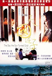 Tian guo ni zi Poster