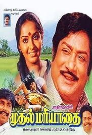 Muthal Mariyathai(1985) Poster - Movie Forum, Cast, Reviews