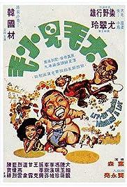 Da mao jian xiao mao Poster
