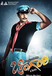 Chingari(2012) Poster - Movie Forum, Cast, Reviews