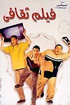 Image of Film sakafi