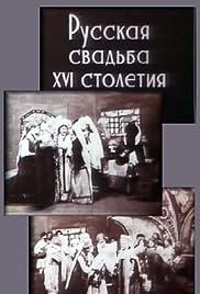 Russkaya svadba XVI stoletiya Poster
