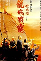 Image of Once Upon a Time in China V