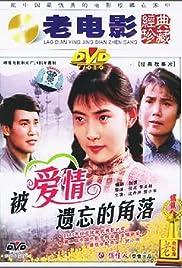 Bei ai qing yi wang de jiao luo Poster