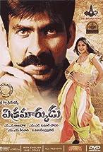 Primary image for Vikramarkudu