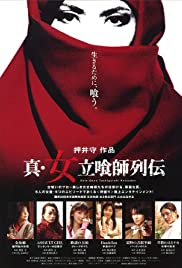 Shin onna tachiguishi retsuden Poster