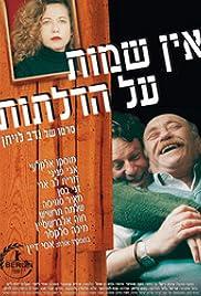 Ein Shemot Al Hadlatot Poster