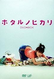 Himonoonna no shufuryoku Poster