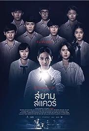 Nonton Film Siam Square (2017)