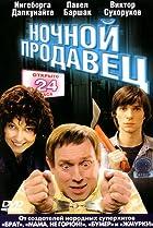 Image of Nochnoy prodavets