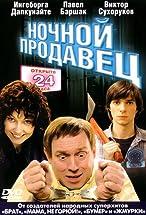 Primary image for Nochnoy prodavets