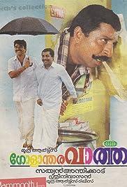 Golanthara Vartha Poster