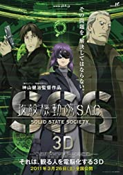 Ghost In The Shell: Stand Alone Complex: Solid State Society (2011)