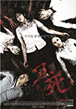 Death Bell 2 Bloody Camp(2010)