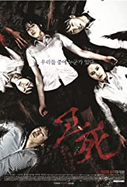 Death Bell 2: Bloody Camp (2010) Poster - Movie Forum, Cast, Reviews