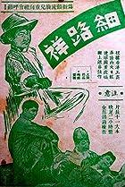Image of Xi lu xiang