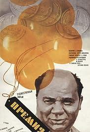 Premiya(1975) Poster - Movie Forum, Cast, Reviews
