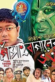 Gosain Baganer Bhoot Poster