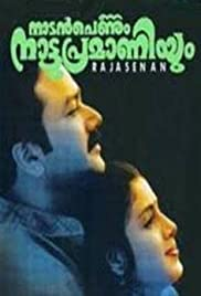Nadan Pennum Natupramaniyum Poster