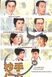 Miu sau yun sum saam Poster
