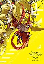 Digimon Adventure Tri. 3: Confession (2016) Poster - Movie Forum, Cast, Reviews