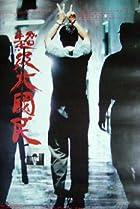 Image of Chao ji da guo min