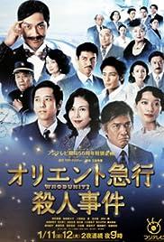 Oriento kyuukou satsujin jiken Poster