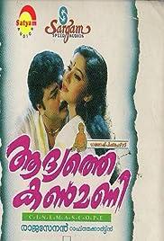 Aadyathe Kanmani Poster