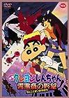 Crayon Shin-chan: Unkokusai no Yabou