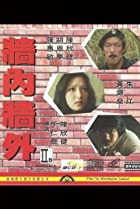 Cheung laap cheing ngoi (1979) Poster